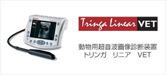 product_thum_tringa