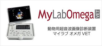 動物用超音波画像診断装置 MyLab Omega ( オメガ) VET