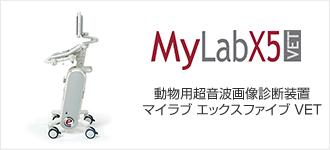 動物用超音波画像診断装置 MyLab X5( エックスファイブ ) VET