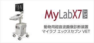 動物用超音波画像診断装置 MyLab X7 ( エックスセブン ) VET